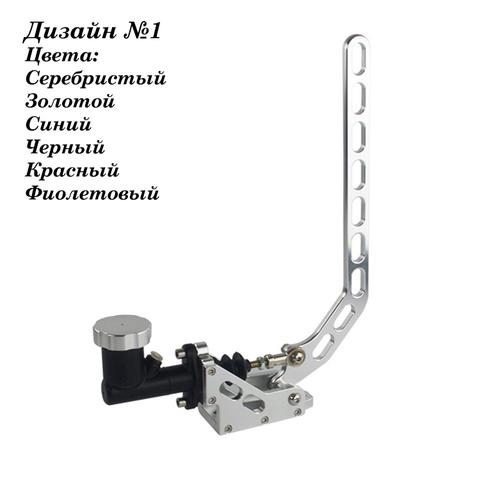 Гидравлический ручник вертикальный без фиксатора с расширительным бачком