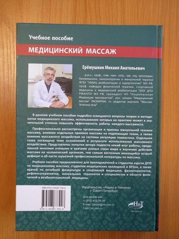 М.А. ЕРЁМУШКИН Медицинский массаж