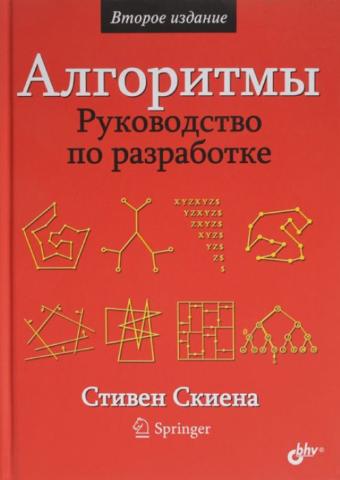 Книга: Стивен Скиена