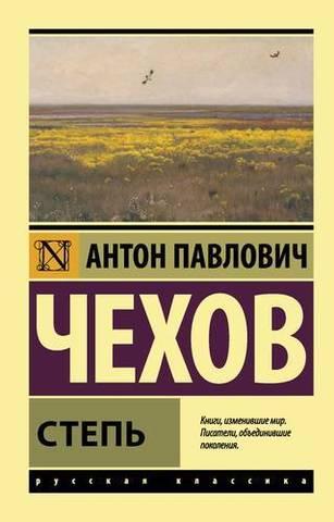 Степь | Чехов А. П.