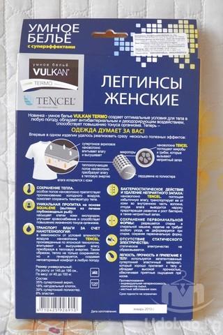 Термобелье женские леггинсы VULKAN TERMO