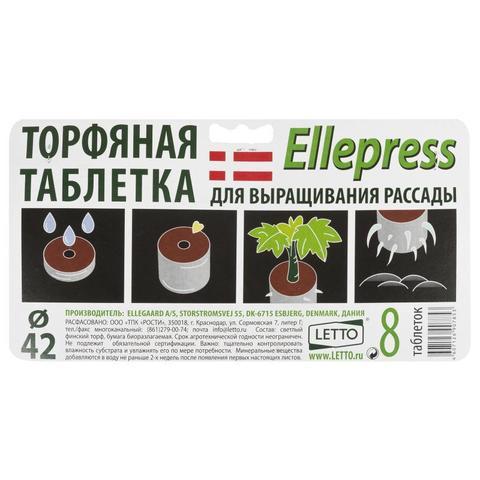 Таблетки торфяные Ellepress 4.2 см, 8 шт.