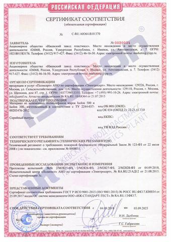 Сертификаты на продукцию Ижевского завода пластмасс