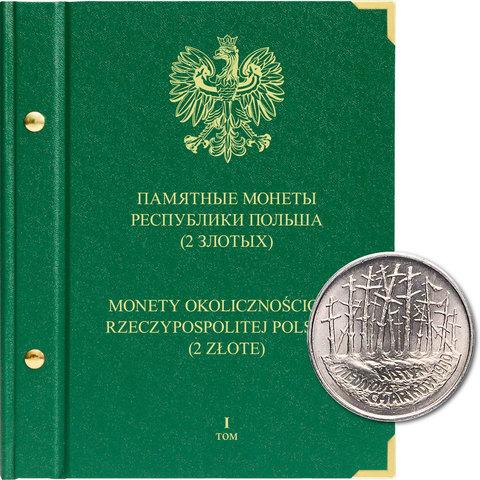 Альбом для монет «Памятные монеты Республики Польша (2 злотых)». Том 1