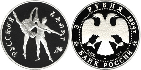 "3 рубля 1994. ""Русский балет"""