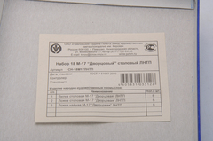 Набор столовый Дворцовый ЛНТП 18 пр. СН-18М17ЛНТП