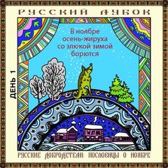 Магнитный набор «Русские добродетели: пословицы о ноябре»