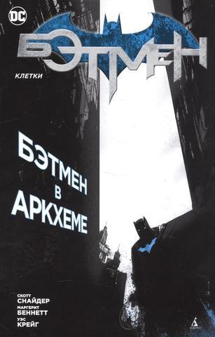 Бэтмен. Клетки. Бэтмен в Аркхеме