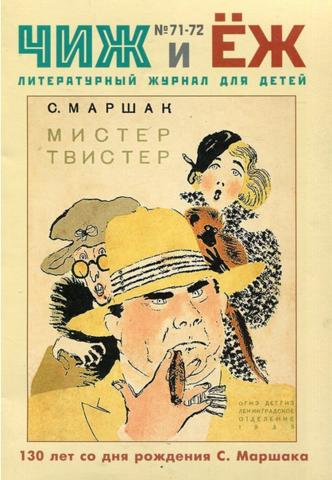 Детский журнал «Чиж и Еж» № 71-72