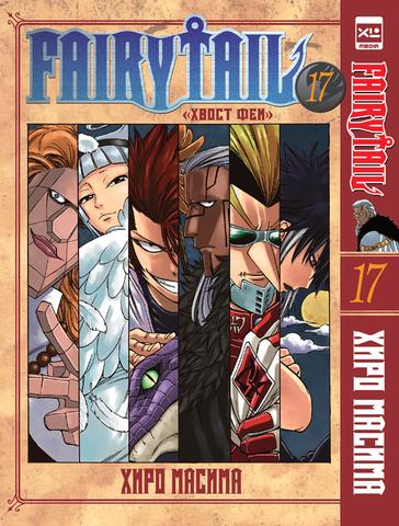Fairy Tail. Хвост Феи. Том 17