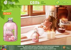 Соль для ванны «Нежность розы» 500г