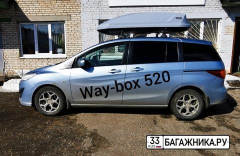 Автобокс Way-box 520 на крышу Mazda 5