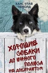 Хорошие собаки до Южного полюса не добираются
