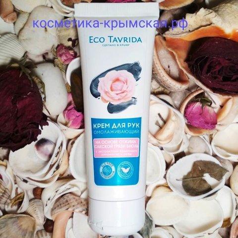 Крем для рук «Омоложение» с отжимом грязи Сакского озера и Крымской розой™Эко Таврида