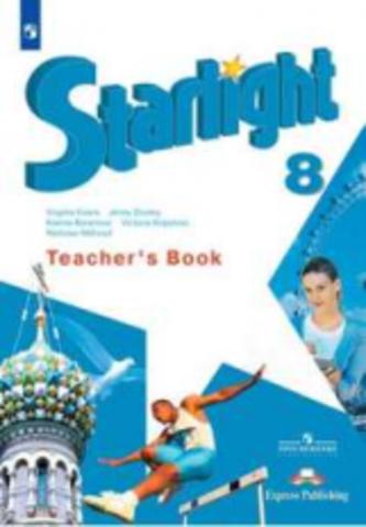 Starlight 8 класс. Звездный английский. Баранова К., Дули Д, Копылова В. Книга для учителя (2019 год)