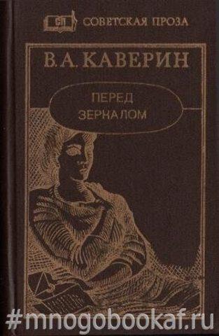 Каверин В.А. Перед зеркалом