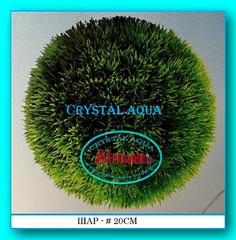 Растение Атман Шар - 20см