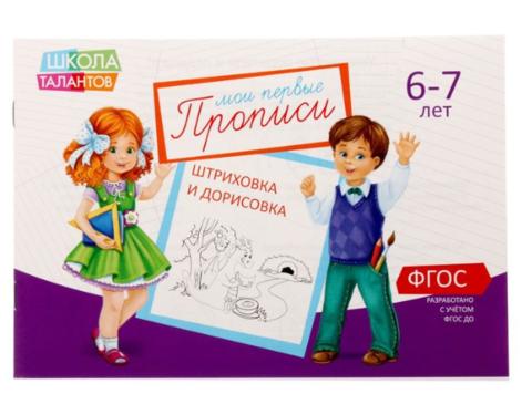 071-3111 Прописи «Штриховка и дорисовка» для детей 6-7 лет, 20 страниц