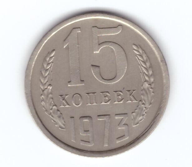 15 копеек 1973 года. XF