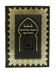 Классическое искусство стран ислама.