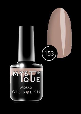 Mystique Гель-лак #153 «Mokko» 15 мл