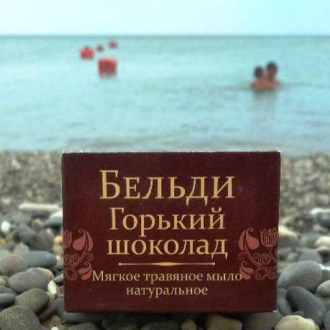 Бельди «Шоколад»™Крымская Натуральная Коллекция