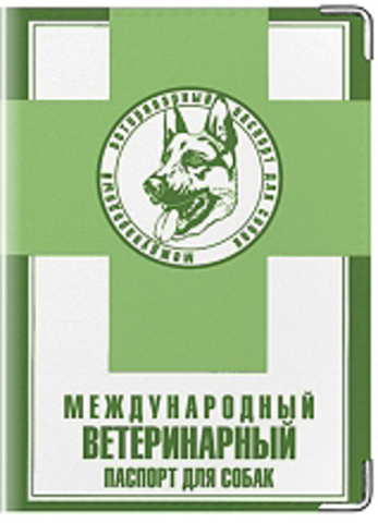 """Обложка для """"Международного ветеринарного паспорта для собак"""" (2)"""