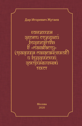 Концепция десяти ступеней бодхисаттвы в Махавасту