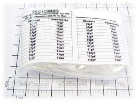 Набор ЧИП конденсаторов 1206, NP0: 19 номинала, каждого по 15 шт.