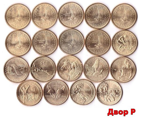 Набор Сакагавея из 20 монет 1$ 2000-2019 (Двор P)
