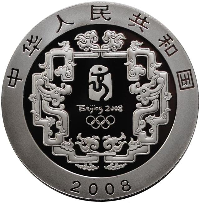 Набор из 4-х монет 10 юань 2008 год. Дети. Олимпиада Пекин. Китай. Серебро