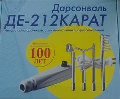 Дарсонваль ДЕ-212 КАРАТ + 4 насадки