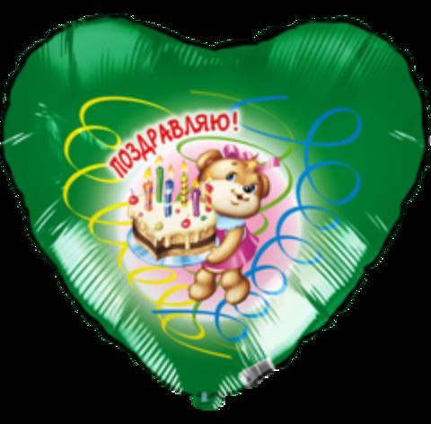 Р Сердце, Медведь с тортом (поздравляю), Зеленый, 18