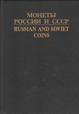 Монеты России и СССР. Каталог