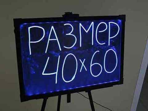 Световая LED доска  40x60