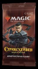 Бустер «Стриксхейвен: Школа Магов» (на русском)