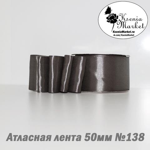 Атласная лента 50мм 27метров №138 (т.серый)