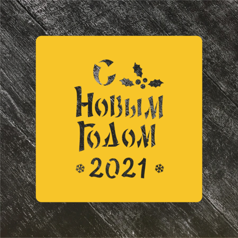 Трафарет новогодний №58 Год Быка 2021