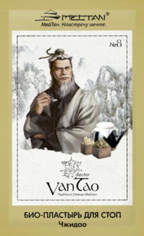 Doctor Van Tao