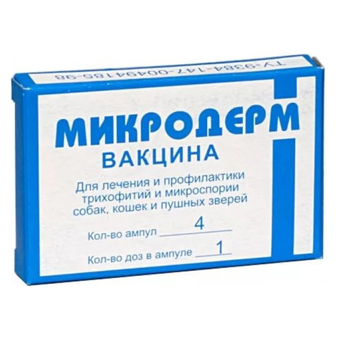 Микродерм 1 ампула