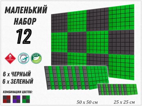 акустический поролон ECHOTON KVADRA  green/black  12   pcs