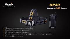 Налобный фонарь Fenix HP30 XM-L2 (желтый, серый)