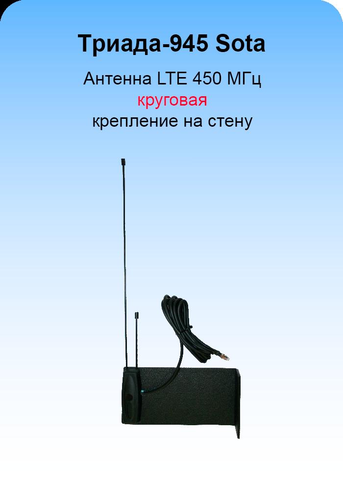 Триада-945 SOTA/antenna.ru. Антенна LTE 450 МГц круговая на кронштейн