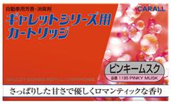 VINTAGE REFILLS 1195 (pinky musk) наполнитель к дезодорантам Gallet