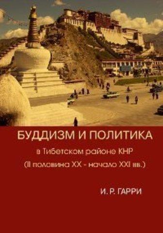 Буддизм и политика в Тибетском районе КНР