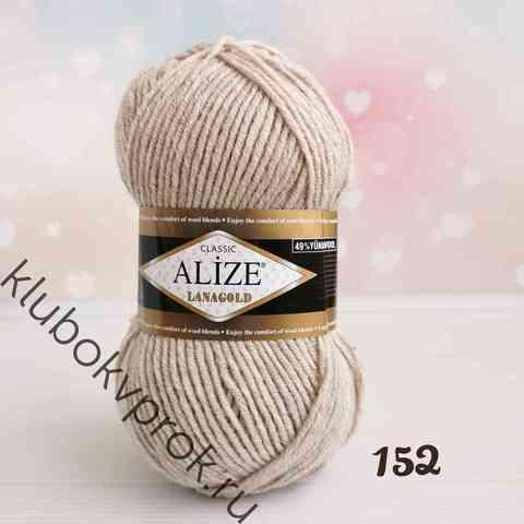 ALIZE LANAGOLD 152, Бежевый