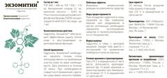 Регенерирующий антиоксидатный гидрогель Экзомитин наружного применения для ухода за травмированной, воспаленной и проблемной кожей - Инструкция