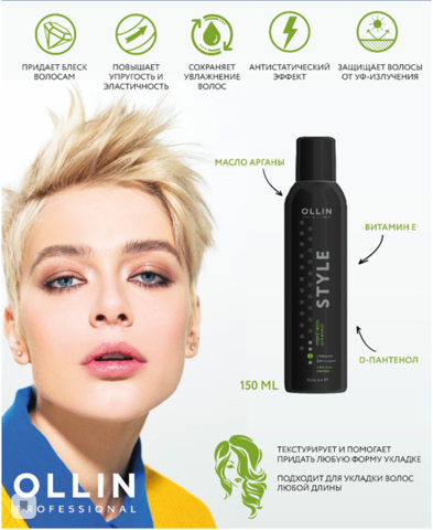 OLLIN STYLE Спрей-воск для волос средней фиксации 150мл
