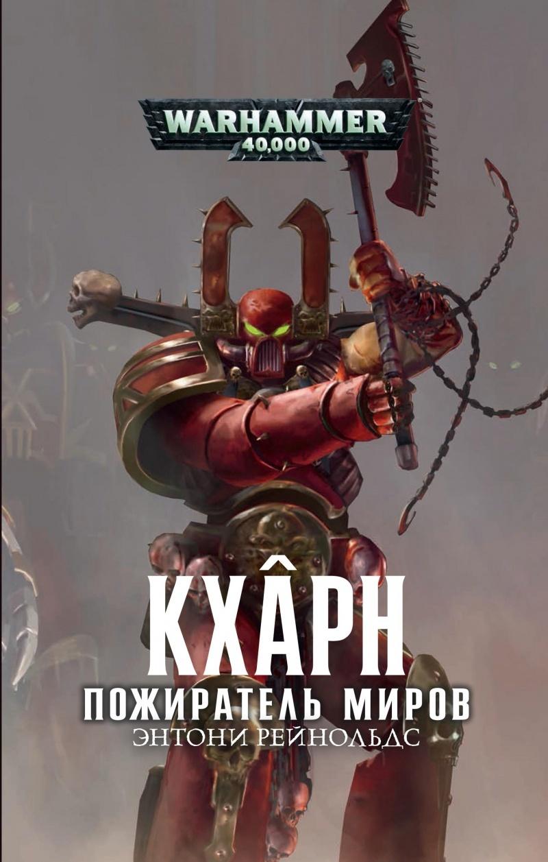 Warhammer 40000. Кхарн Пожиратель миров