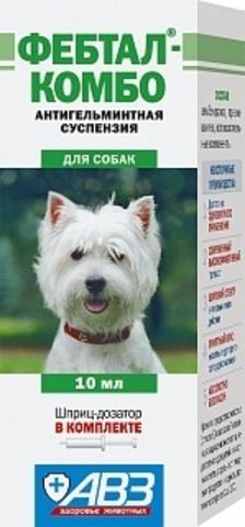 Фебтал суспензия для собак и щенков